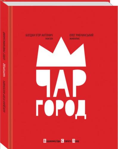 Книга Чаргород