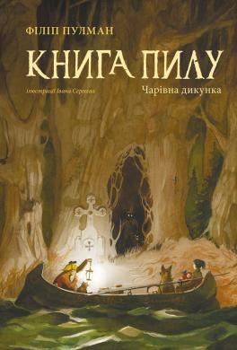 """Чарівна дикунка (Книга 1 з серії """"Книга пилу"""", продовження серії """"Темні матерії"""", ілюстроване видання) - фото книги"""