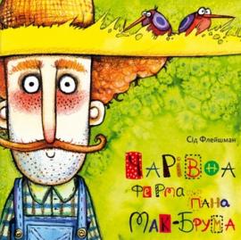Чарівна ферма пана Мак-Брума - фото книги