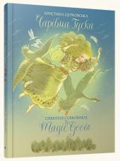 Чарівна Гуска. The Magic Goose - фото обкладинки книги