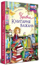 Чарівна Книгарня бажань - фото обкладинки книги
