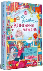 """Чарівна """"Книгарня бажань"""". День народження. Книга 1 - фото обкладинки книги"""