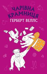 Чарівна крамниця - фото обкладинки книги