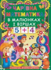 Чарівна математика в малюнках і віршах - фото обкладинки книги