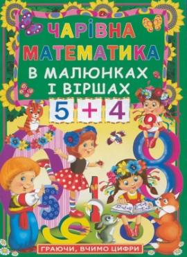 Чарівна математика в малюнках і віршах - фото книги