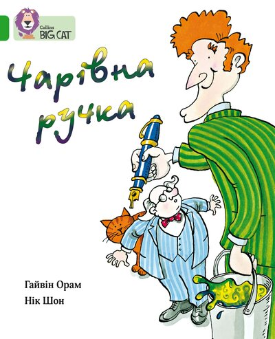 Книга Чарівна ручка