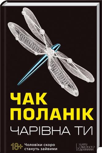 Книга Чарівна ти