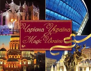 Книга Чарівна Україна Magic Ukraine