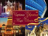 Чарівна Україна/Magic Ukraine - фото обкладинки книги