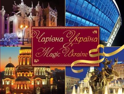 Книга Чарівна Україна/Magic Ukraine