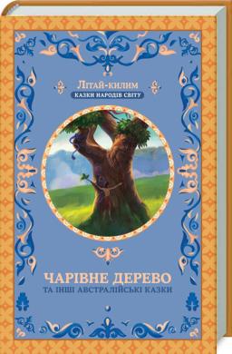 Чарівне дерево та інші австралійські казки - фото книги