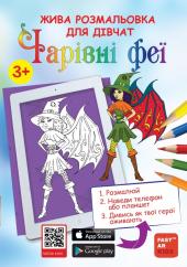 Чарівні феї. Розмальовка для дівчат - фото обкладинки книги