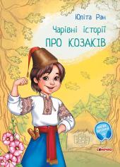 Чарівні історії. Про козаків - фото обкладинки книги