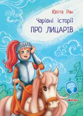 Чарівні історії. Про лицарів - фото обкладинки книги