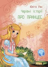 Чарівні історії. Про принцес - фото обкладинки книги