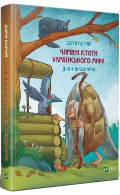 Чарівні істоти українського міфу. Духи-шкідники - фото книги
