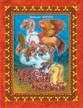Чарівні казки - фото обкладинки книги