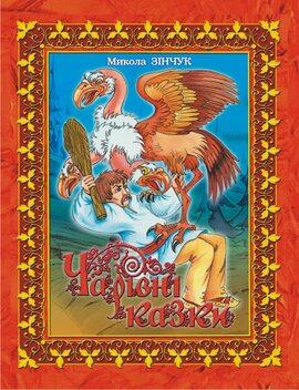 Чарівні казки - фото книги