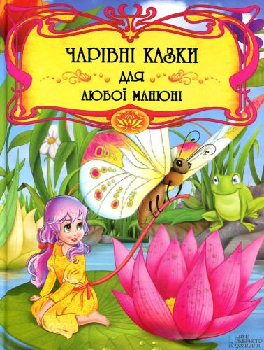 Книга Чарівні казки для любої манюні
