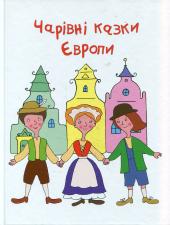 Чарівні казки Європи - фото обкладинки книги