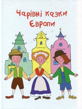 Чарівні казки Європи - фото книги