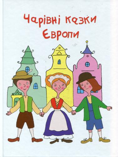 Книга Чарівні казки Європи