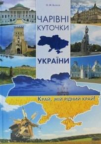 Книга Чарівні куточки України