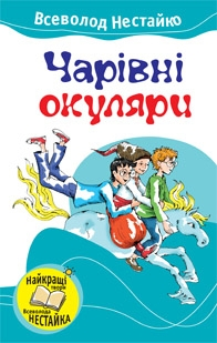 Книга Чарівні окуляри