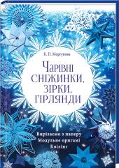 Чарівні сніжинки, зірки, гірлянди - фото обкладинки книги
