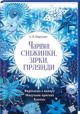 Чарівні сніжинки, зірки, гірлянди - фото книги