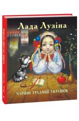 Книга Чарівні традиції українок