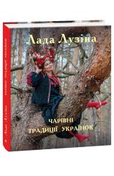 Чарівні традиції українок - фото обкладинки книги