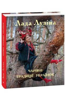 Чарівні традиції українок - фото книги