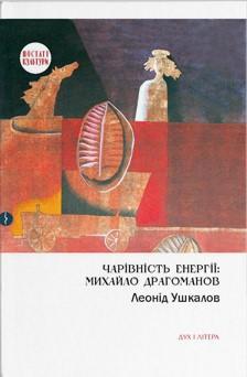 Чарівність енергії: Михайло Драгоманов - фото книги