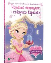 Чарівний порятунок і каблучка королеви - фото обкладинки книги