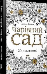 Чарівний сад. 20 листівок - фото обкладинки книги