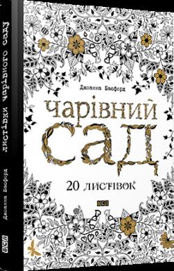 Чарівний сад. 20 листівок - фото книги