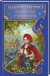Чарівний світ казок - фото обкладинки книги