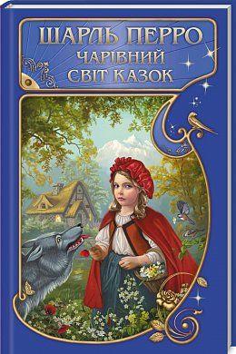 Чарівний світ казок - фото книги