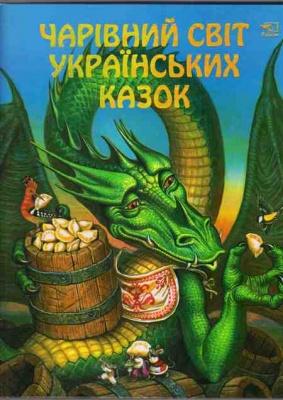 Книга Чарівний світ українських казок