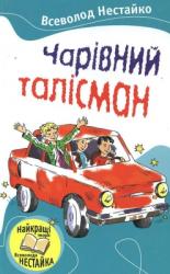 Книга Чарівний талісман