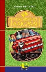 Чарівний талісман - фото обкладинки книги