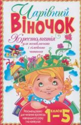 Чарівний віночок - фото обкладинки книги