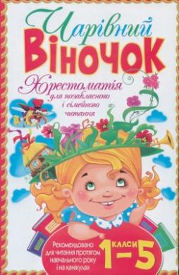 Книга Чарівний віночок