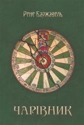 Чарівник - фото обкладинки книги