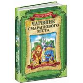 Чарівник Смарагдового міста - фото обкладинки книги