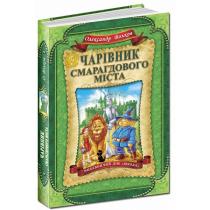Книга Чарівник Смарагдового міста