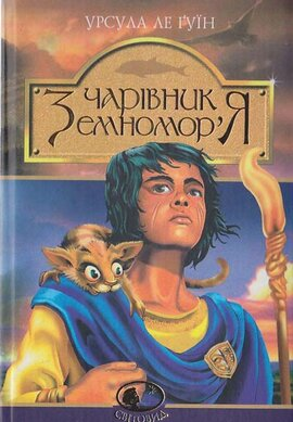 """Чарівник Земномор'я. Серія """"Світовид"""" - фото книги"""