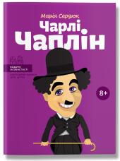 Чарлі Чаплін - фото обкладинки книги
