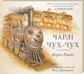 Книга Чарлі Чух-Чух